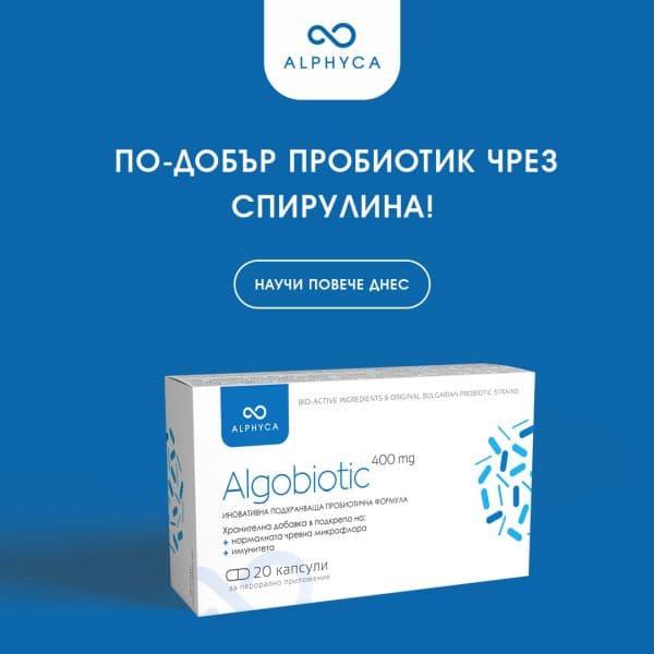 Алгобиотик