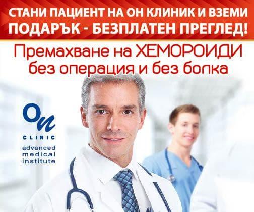 Онклиник - премахване на хемороиди