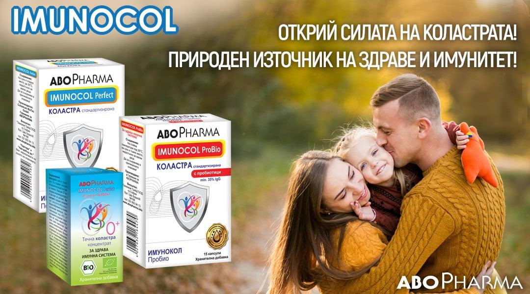 Коластрите от серията Imunocol Perfect са мощни имуностимулатори, които увеличават устойчивостта към инфекции и спомагат за по-бързото възстановяване след боледуване.