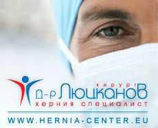 банер към сайта на доктор Люцканов