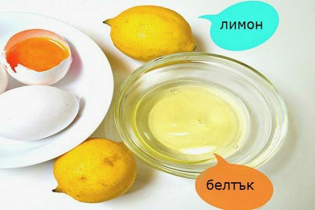 белтъци и лимон