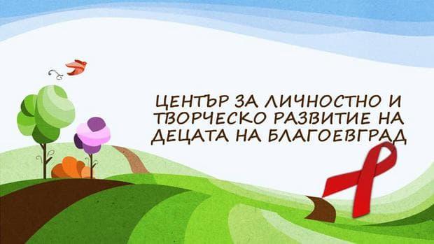 Център за личностно развитие, Благоевград
