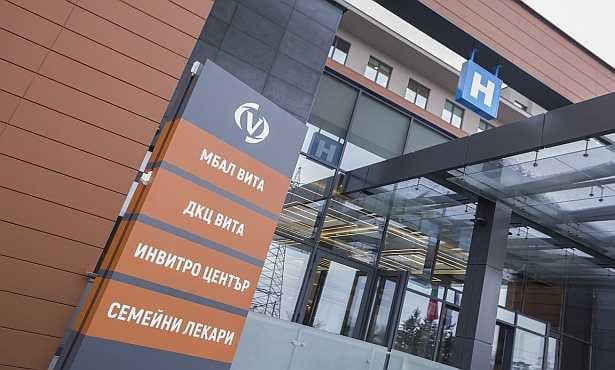 Болница Вита