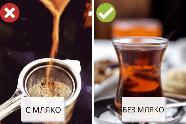 Черният чай не се пие в комбинация с мляко.