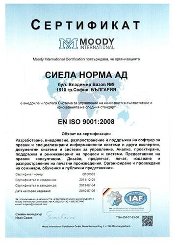Сиела Сертификат
