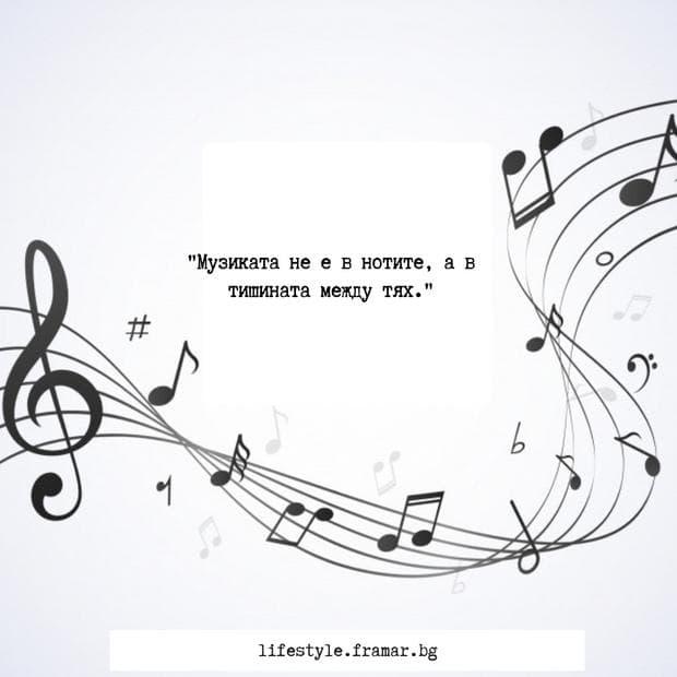цитати Моцарт