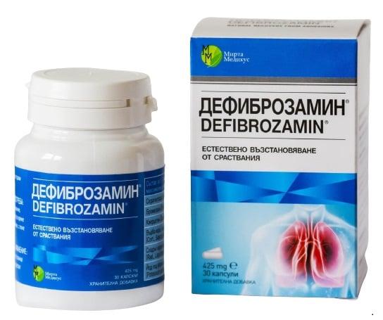 Опаковка Дефиброзамин