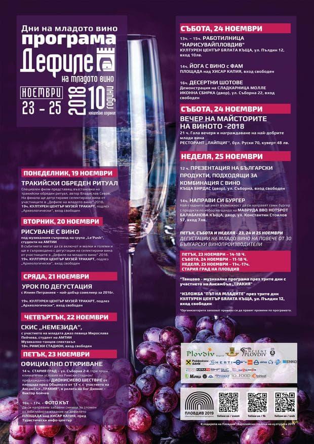 програма за фестивала