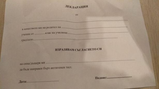 Декларация за съгласие за провеждане на бързи антигенни тестове в училище