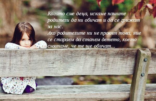 дете, обич