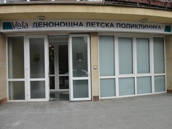 Денонощна детска поликлиника Вела - София