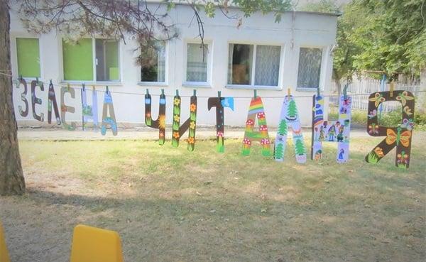Детска градина Първи юни - Плевен