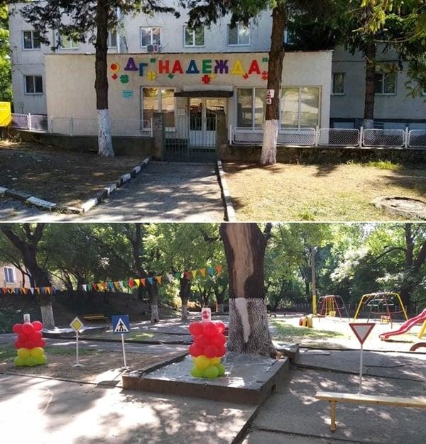 Детска градина Надежда - Плевен