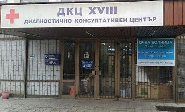 ДКЦ 18 - София ООД