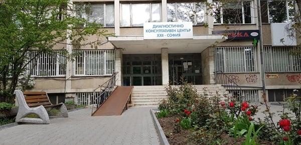 ДКЦ 22 - София ООД