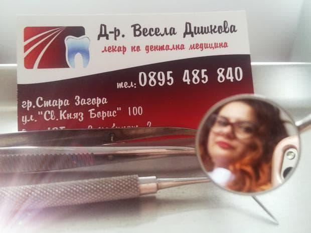 Д-р Весела Дишкова