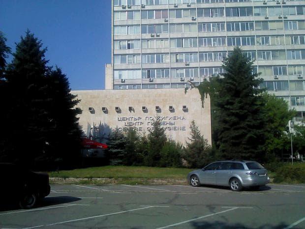 Центърът по хигиена в София