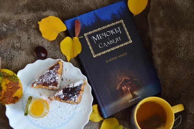 книга и сладкиш