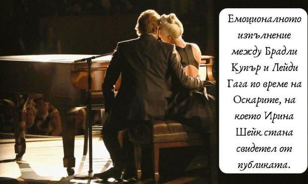 Лейди Гага и Брадли Купър на сцената на Оскарите
