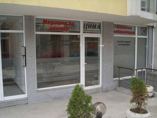 фасада на медицинския център