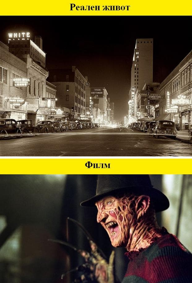кошмарът на Елм Стрийт