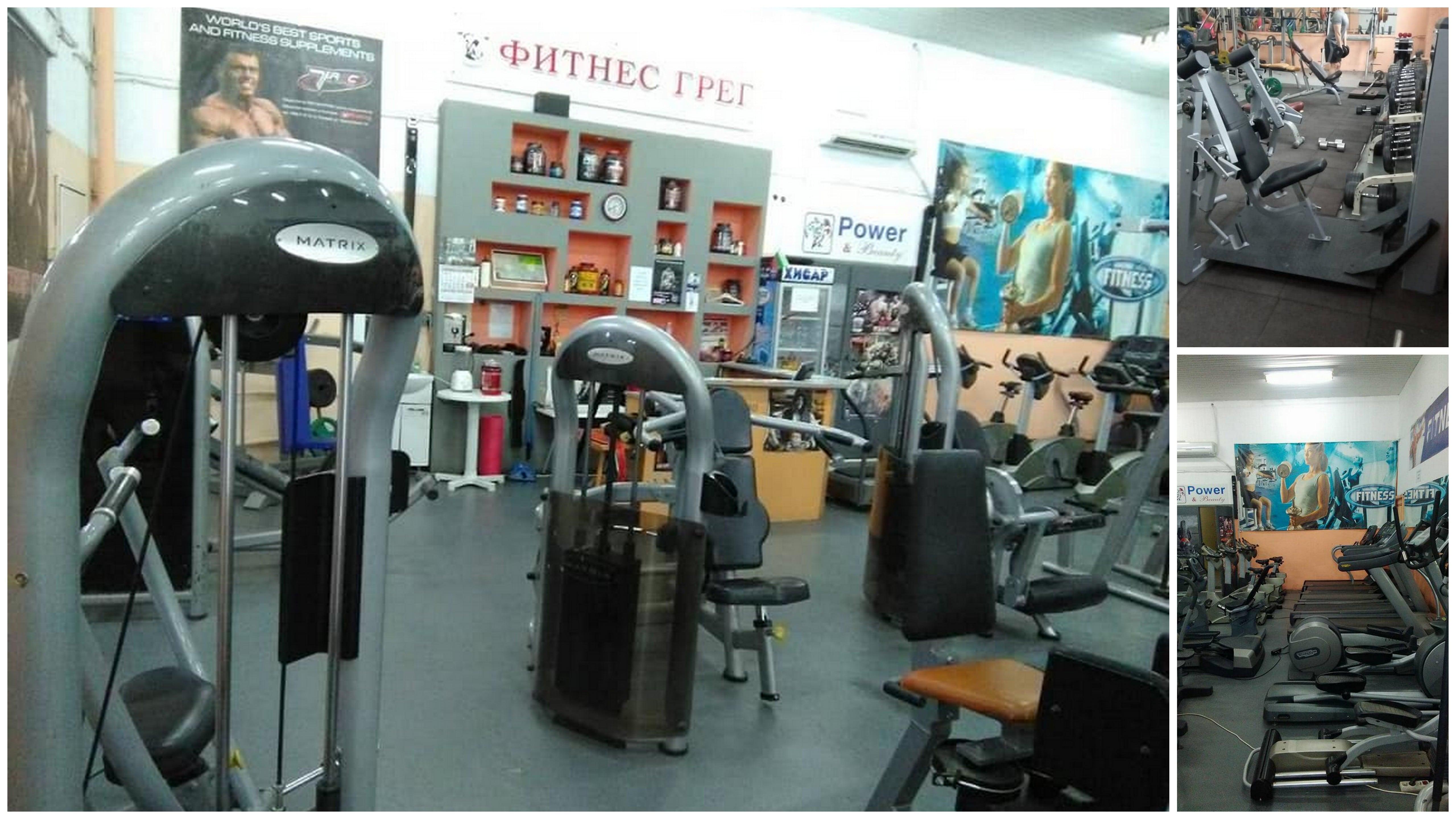Фитнес център Грег, гр. Пловдив