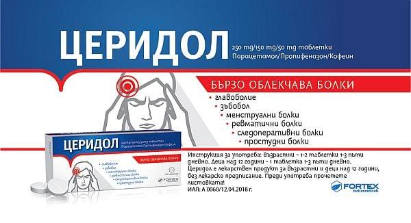 Церидол бързо облекчава болки