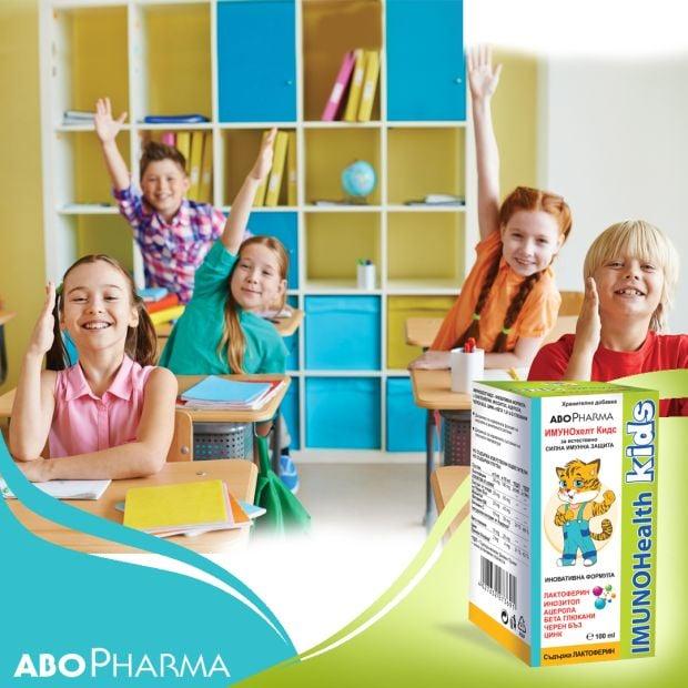 Заедно в клас с AboPharma