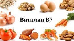 храни, богати на витамин В7