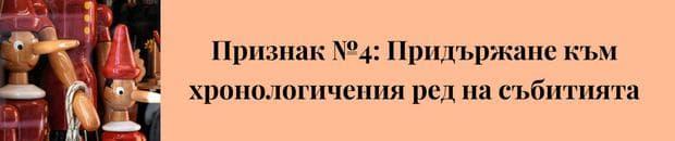 Признак №4: Поддържане на много ясен хронологичен ред на историята