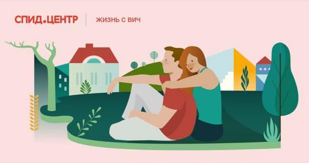Съвременна руска анти-СПИН кампания