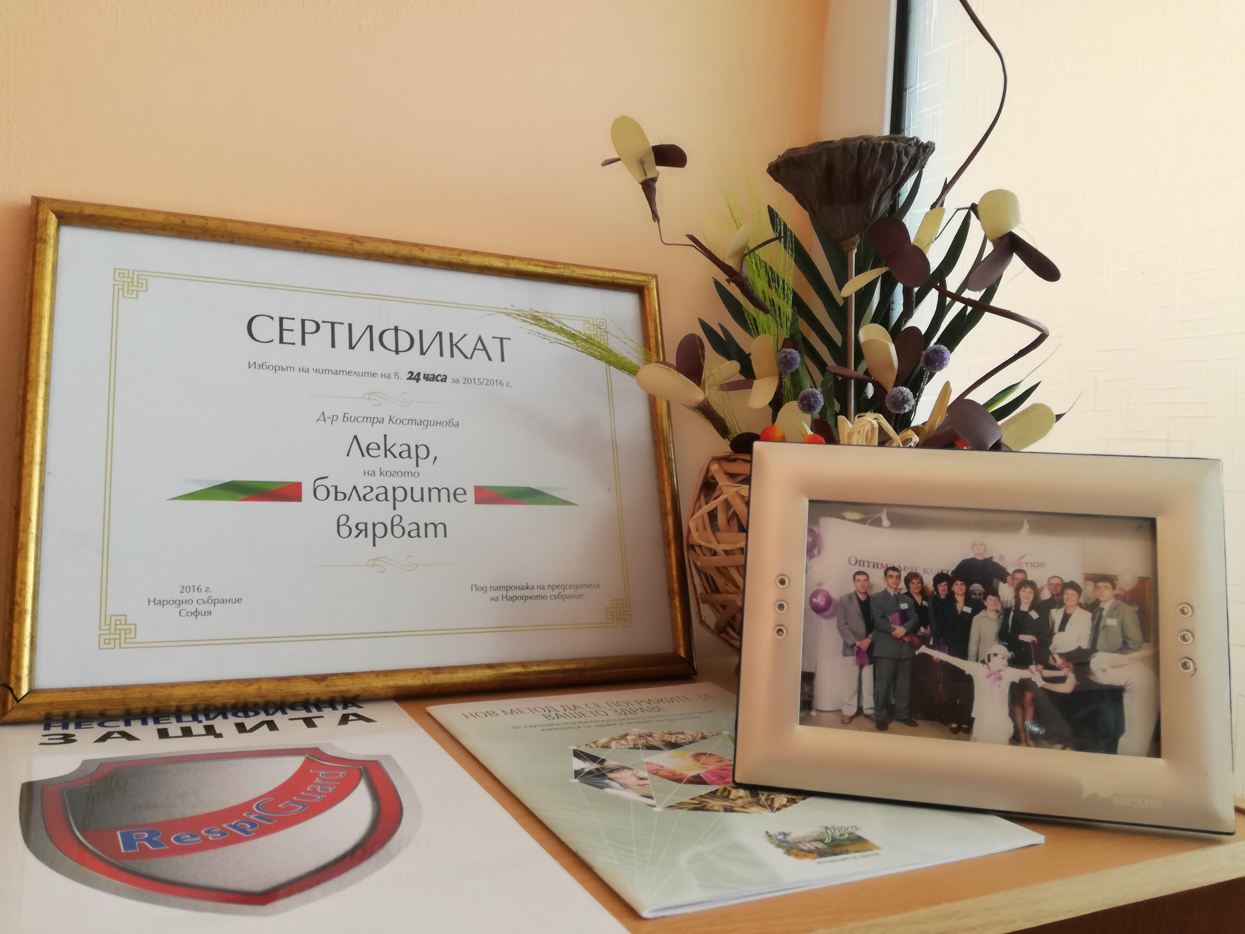 Д-р Бистра Стефанова, гр. Стара Загора