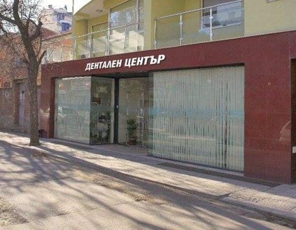 Дентален център Изи Дент - Пловдив