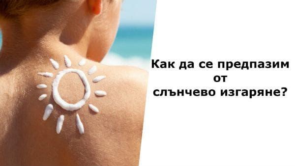 Как да се предпазим от слънчево изгаряне?