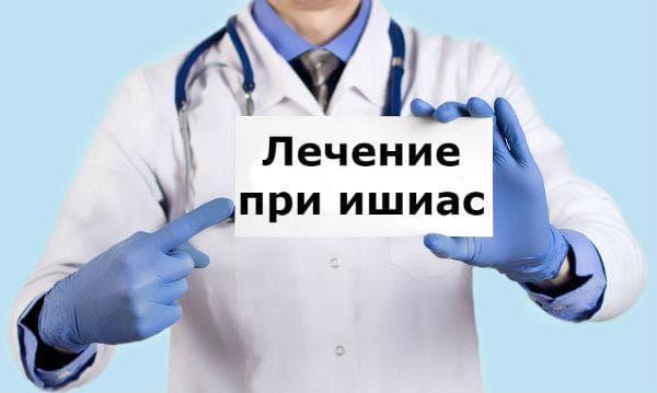 Какво е лечението при ишиас