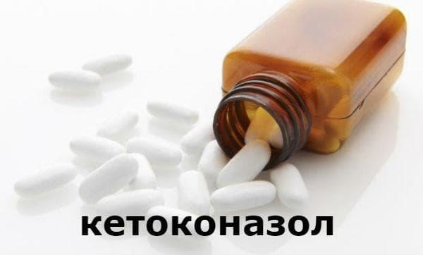 Какво представлява кетоконазол?
