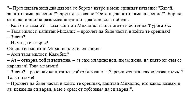Никос Казандзакис - Капитан Михалис
