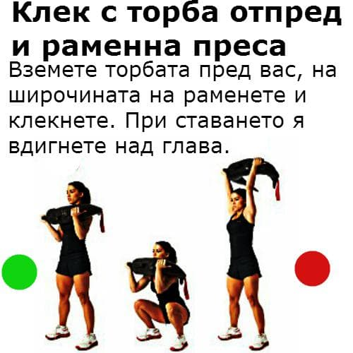 klek-i-ramenni-presi-s-balgarska-torba