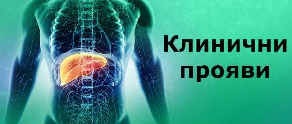 Клинични прояви при вирусен хепатит