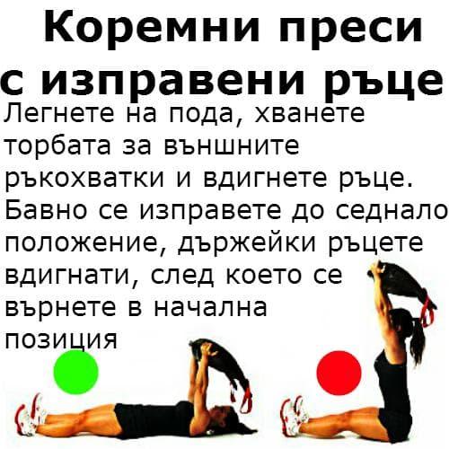 koremni-presi-s-bulgarska-torba