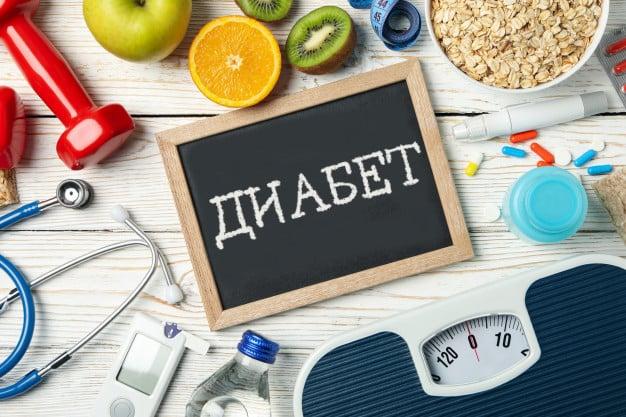 Лечение на диабет