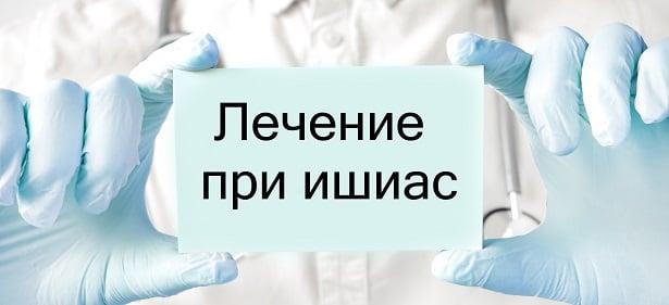 Лечение при ишиас: медикаменти, физиотерапия, алтернативни методи и оперативно лечение