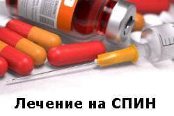 Лечение на СПИН - антиретровирусни лекарства