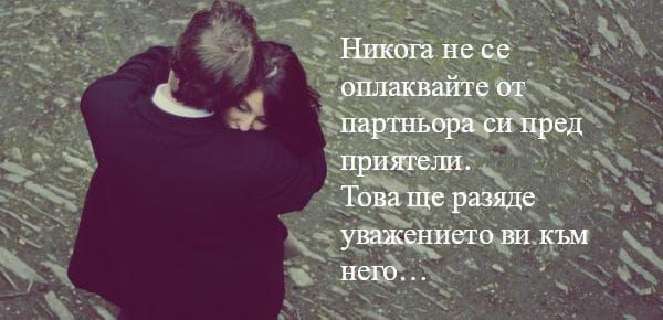 любов, уважение