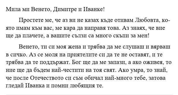 Писмо от Ботев