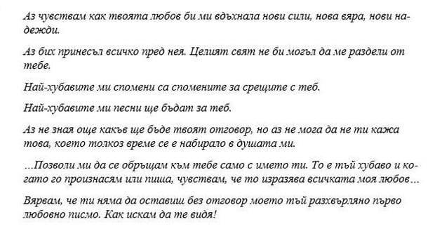 Писмо до Иванка Дерменджийска