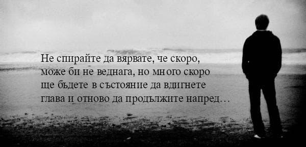 любов, нещастие
