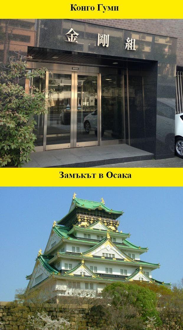 японско дружество