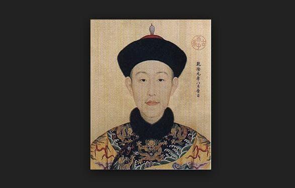 Принц Чън