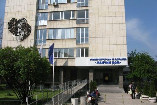 Университетската акушеро-гинекологична болница Майчин дом, гр. София